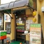 エベレスト キッチン - お店