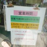 ビオトープ芽吹き屋 - 営業時間