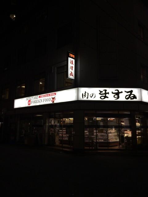 肉のますゐ - Jan2015 ココ