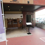 誠月庵 - 製麺工場の平和フーズの春月庵さんと同系列のうどん屋さんです。