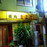 まこと焼肉店 -