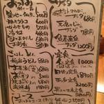 仁 - おつまみ・サラダ・ご飯/麺・コース・定食
