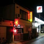 ひろ坊 - 直江津駅前 餃子居酒屋 ひろ坊