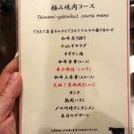 35016949 - 極み焼肉コース 4150円