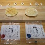 サムライ煎兵衛 - 左から「藻塩」(140円)、「トリュフ塩」(160円)