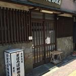 まほろば珈琲店 -