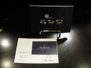 日本酒バー オール・ザット・ジャズ - ショップカードとDM