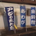 保田食堂 萬壽山 -