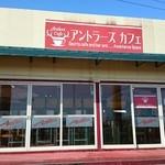 アントラーズカフェ - クラブハウスに併設されてます