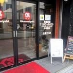 35025405 - 京阪百貨店隣のお好み焼き居酒屋さん   2015/2月