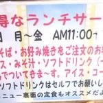35025406 - 平日ランチはライス・味噌汁・ドリンク無料!