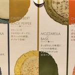 志満秀 - 4種類のお味。