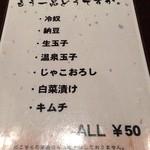 Kageyama - 日替りランチのOP 各50円