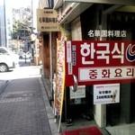 名華園料理店 - どう見ても自動ドアではないけど・・