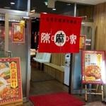 陳麻家 - 担々麺、陳麻飯食べます(^^
