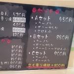 35037998 - らーめん一火 ラーメンメニュー fromグリーンロール