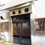 牛太郎 武蔵小山店 -