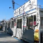 かき小屋 - 汐入側見た店舗