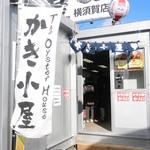 かき小屋 - 店舗入口