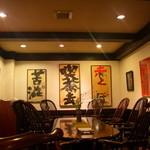 喫茶 美術館 - 洋画家の須田剋太氏と民藝陶芸家の島岡達三氏の作品が並ぶ。美術館カフェでゆったりと寛ぎながら美術品を眺めることができる優雅な空間。