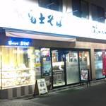 名代 富士そば - 店舗外観