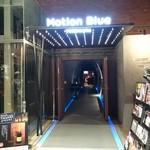 モーション・ブルー・ヨコハマ - MOTION BLUE YOKOHAMA