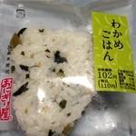 ローソン - 料理写真:H.27.2.8.夜 おにぎり わかめごはん 110円