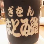 まとゐ鮨 - 湯呑シリーズ!