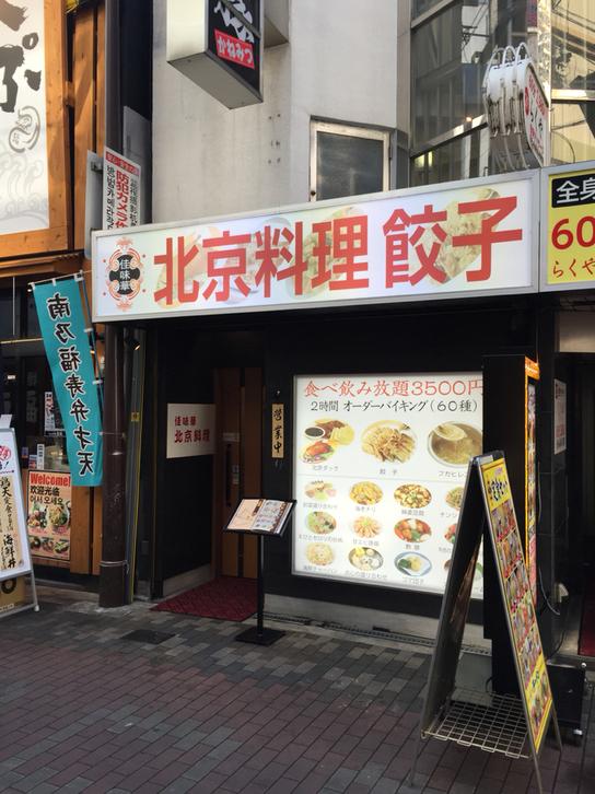 佳味華 北京料理 千日前店