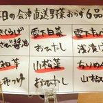 鶴我 - ランチメニュー