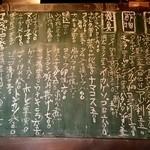 35068889 - 店内の黒板品書;面白いの,色々有り〼 @2015/02/14