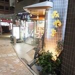 35068891 - 熱海駅前にある魚介料理店です。