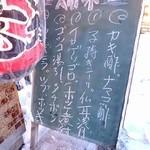 35068911 - 入口の黒板メニュー;本日のイチオシは此方 @2015/02/14
