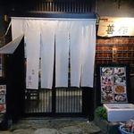 35071843 - 手打処・和食善作@来宮(2015年2月10日)
