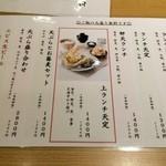 35071889 - ランチメニュー、お江戸天丼は裏です。。