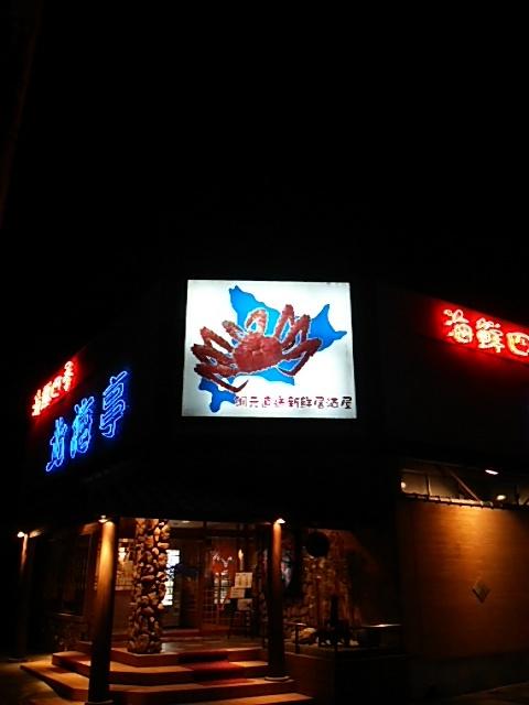 北海亭 渋川店