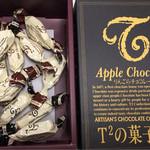 T2の菓子工房 - りんごのチョコレート