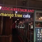 コカレストラン&マンゴツリーカフェ - 2015年2月中旬。