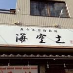 35075814 - お店入口看板