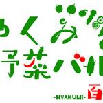 神戸豚と産直野菜バル CACHETTE - 看板