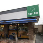 こかげ亭 - 九州自動車道路直方パーキングエリアにあるレストランです。