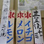 名物三笠焼 - 店内に張られた品書き
