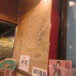 きんた - 壁にサイン