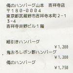 山本のハンバーグ - 俺のハンバーグ山本吉祥寺店(東京都武蔵野市)食彩品館.jp撮影