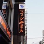 コメダ珈琲店 - 看板