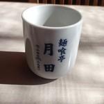 麺喰亭月田 - 料理写真:麺喰亭 月田の茶飲み