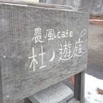 杜ノ遊庭 -