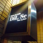 ディルセ - ディルセ