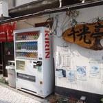 千光亭 - 外観 自販機左側には看板ネコ