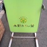 自然派カフェ 米野かりぃ堂 - 可愛らしい看板♪